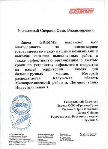 Гримме-Русь