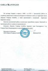 Карелия Упофлор
